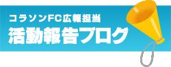 コラソンFC広報担当活動報告ブログ